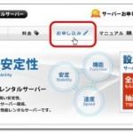 エックスサーバーX10プランのお申込み方法を画像で解説