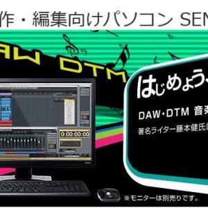 人気のDTMパソコンはコレだ!選び方とおすすめの機種6選!